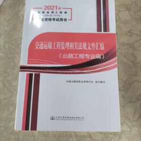 2021交通运输工程监理相关法规文件汇编(公路工程专业篇)
