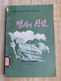朝鲜原版- 병사의신념(朝鲜文)