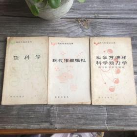 现代化知识文库:《科学方法和科学动力学(现代科学哲学概述)》《现代作战横拟》《软科学》三本合售