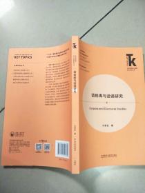 语料库与话语研究   原版内页干净