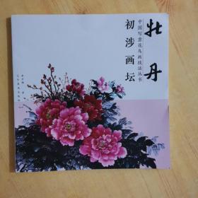 初涉画坛 中国写意花鸟画技法丛书 牡丹