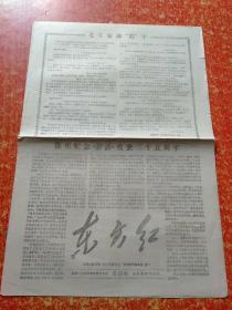 文革报:《东方红报》第15期 1967年5月27日