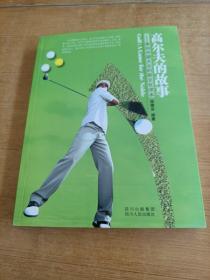 高尔夫的故事