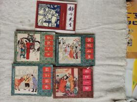 中国成语故事(一组五册)