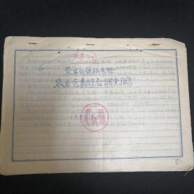 1959年•农业气象综合调查报告•费县气候站 编•手写本!