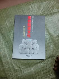 华朝起源文化:中国卢龙红山文化玉石器考证