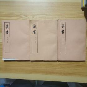 藏书1-3