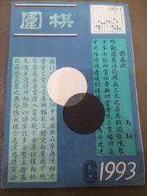 围棋 1993年6月