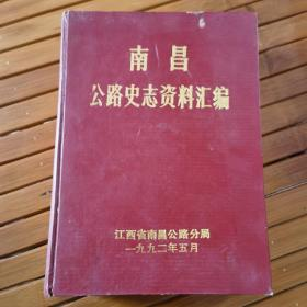 南昌公路史志资料汇编(1949---1990)