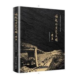 崛起的黑瓷文明 建盏阐述黑瓷的代表 文化的前世今生 剖析了建窑崇高的历史地位和巨大的文化价值 收藏鉴赏正版图书