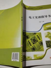 电工实训指导书