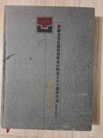 西藏自治区建筑勘察设计院成立六十周年纪念1955—2015 设计即修行(精装)