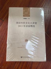 深圳市民文化大讲堂2013年讲座精选(全两册)