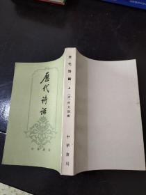 历代诗话(上册)