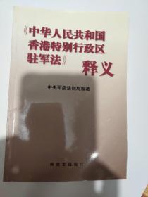 《中华人民共和国香港特别行政区驻军法》释义B+748