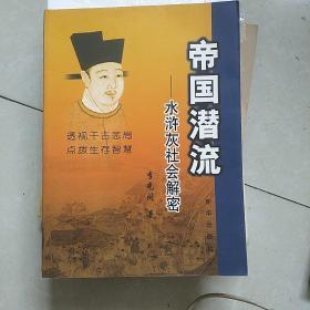 帝国潜流:水浒灰社会解密
