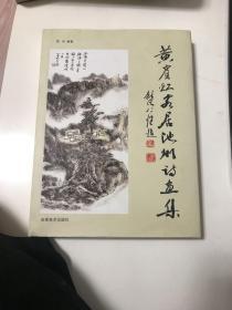 黄宾虹安居池州诗画集