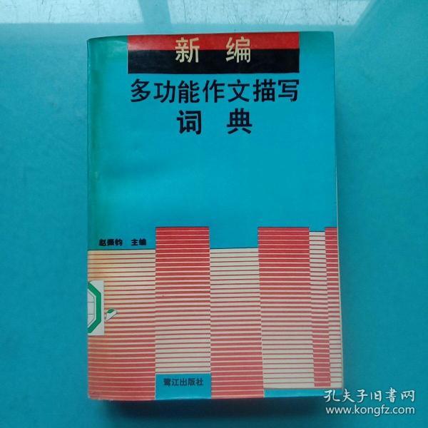 新编多功能作文描写词典
