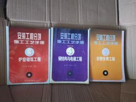安装工程分项施工工艺手册(第六分册:炉窑砌筑工程;第七分册:自控仪表工程;第四分册:钢结构与电梯工程)3本