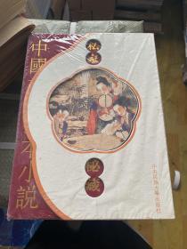 中国古典孤本小说(修订版)第四函