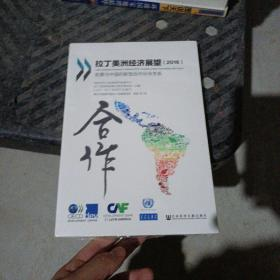 拉丁美洲经济展望(2016):发展与中国的新型合作伙伴关系