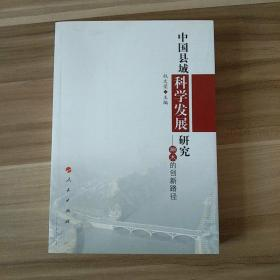 中国县域科学发展研究:神木的创新路径