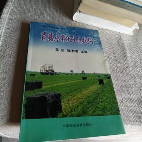 苜蓿产业化生产技术:21世纪中国苜蓿产业