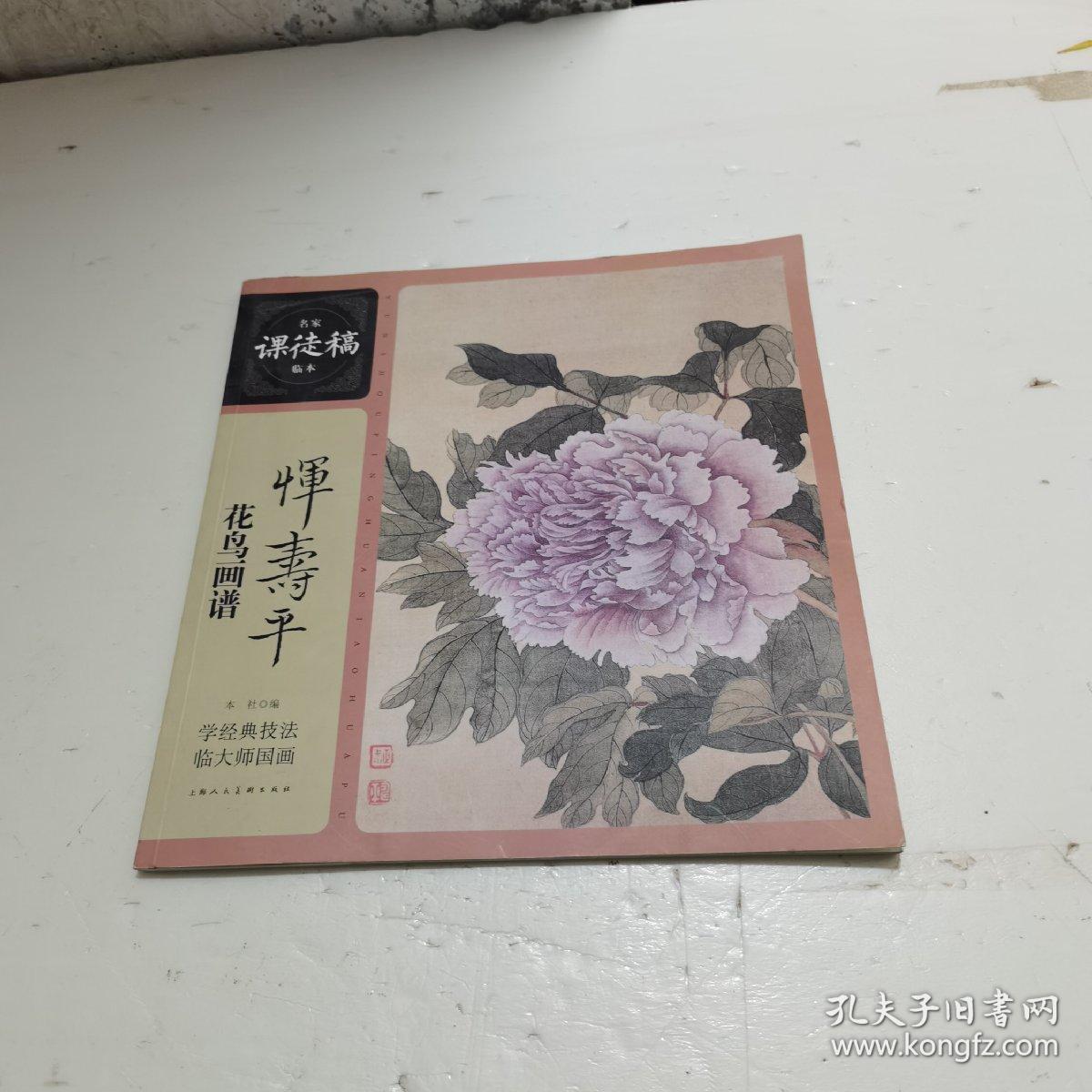 名家课徒稿临本:恽寿平花鸟画谱