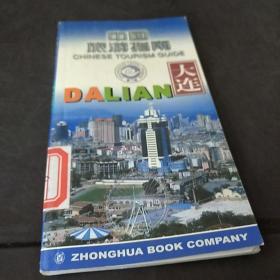 中国旅游指南--大连