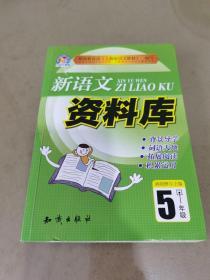 新语文资料库--5年级