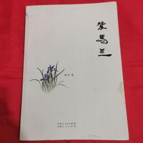 杨汶签赠本:紫马兰