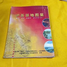 沪苏浙地图集