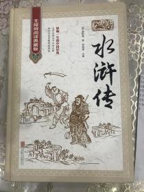 水浒传(无障碍阅读典藏版 精装)