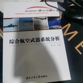 综合航空武器系统分析/高等学校规划教材·航空、航天与航海科学技术