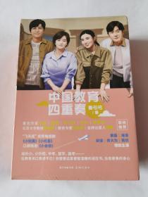 中国教育四重奏  全四册 花城出版社 现货正版实拍速发 非偏包邮