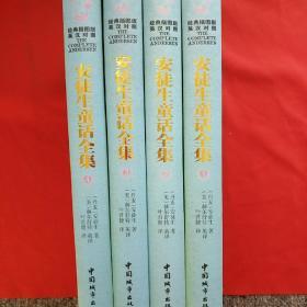 安徒生童话全集:经典插图版英汉对照(1――4)册