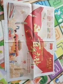 中国教育报2021年7月1.2日