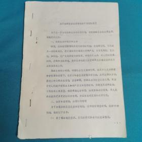 关于集邮业务经营管理若干问题的规定(油印本)