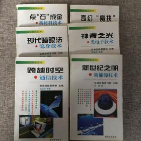 高科技知识普及丛书(6本合售)