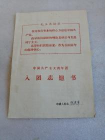 入团志愿书(带毛主席语录)里边附带介绍信)