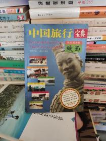 中国旅行宝典·陕西
