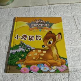 迪士尼永恒经典珍藏版:小鹿班比
