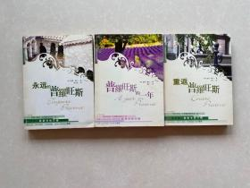 《永远的普罗旺斯》《普罗旺斯的一年》《重返普罗旺斯》 (3册合售)
