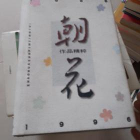 朝花:作品精粹(1956~1996)