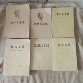 陈云文选三本一套1926-1982+刘少奇选集上卷+周恩来选集上卷+邓小平文选1975-1982