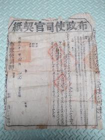 布政使司官契纸【光绪三十一年四月】52*42cm