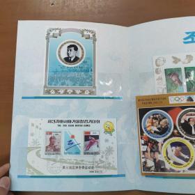 朝鲜邮票(金日成将军万岁、第三届亚洲冬季运动会、北京荣获2008年奥林匹克运动会主办权,等共计8整张邮票)