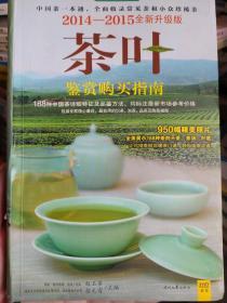 《茶叶鉴赏购买指南:2014—2015全新升级版》