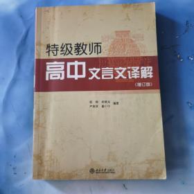 特级教师高中文言文译解(增订版)有几页划线字