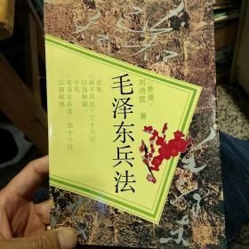 【一版一印】毛泽东兵法 刘济昆 著 巴蜀书社